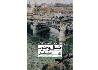 """Elizabeth Gaskell's """"North and South"""" comes to Iranian bookstores"""