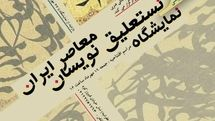 Calligraphy Week Opens with Nastaliq Exhibition in Tehran