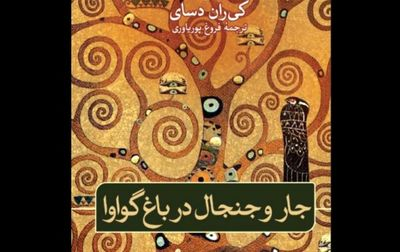"""""""Hullabaloo in the Guava Orchard"""" comes into Iranian bookstores"""