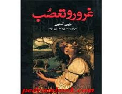 """""""Pride and Prejudice"""" published in Persian"""