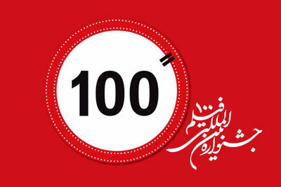 12th Intl. 100 Seconds Filmfest. extends submission deadline to 30 Jan.