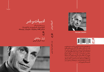 """French philosopher Georges Bataille's """"Literature and Evil"""" published in Persian"""