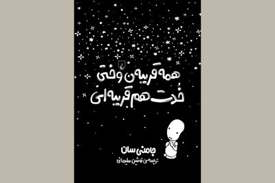 """Everyone's a Aliebn When Ur a Aliebn Too"" comes to Iranian bookstores"