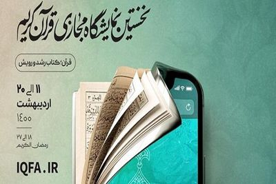 1st online Holy Quran exhibition to be inaugurated tomorrow