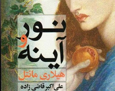 """Hilary Mantel's """"Mirror and the Light"""" comes into Iranian bookstores"""