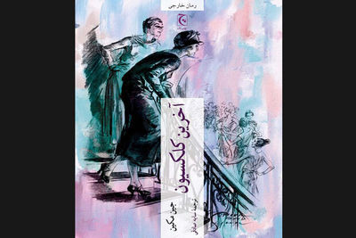 """Jeanne Mackin's """"The Last Collection"""" comes to Iranian bookstores"""