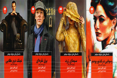 More Sherlock Holmes Stories Come to Iranian Bookstores