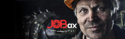 Iran Job Center Launches Intl. Photo Competition