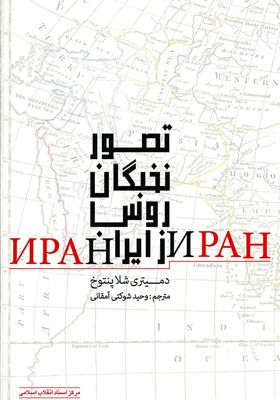 Russian Elite Image of Iran Published in Persian
