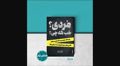 """""""You're dead? So what?"""" published in Persian"""