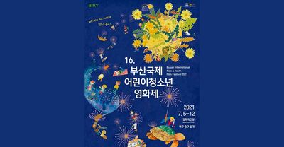 """""""No Comment"""" to compete in  Busan Kids & Youth Filmfest"""