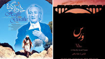 """""""Hafez and Goethe"""", """"Vars"""" honored at Archaeology Channel Intl. Film Festival"""