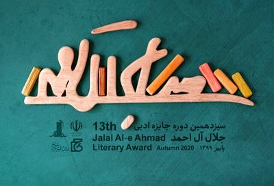 Jalal Al-e Ahmad Literary Awards receives about 1900 submissions