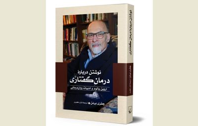"""""""Writing the Talking Cure"""" appears in Persian"""