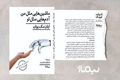"""""""Machines Like Me"""" available for Persian readers"""