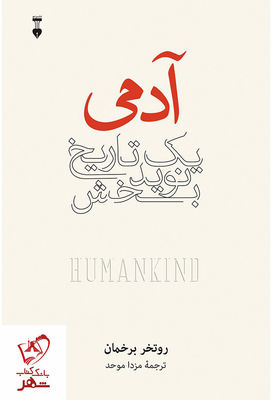 """Humankind: A Hopeful History"" appears in Persian"