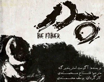 "Tehran theater hosts August Strindberg's ""Father"""