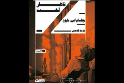 "William S. Burroughs' ""Naked Lunch"" comes to Iranian bookstores"