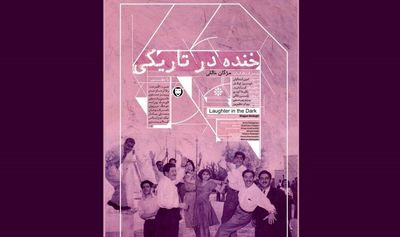 Doc on Isfahan Theater History to Hit Silver Screen