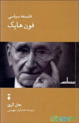 """Hayek on Liberty"" by John Gray comes into Iranian bookstores"