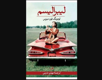 """Ludwig von Mises's """"Liberalism"""" published in Persian"""
