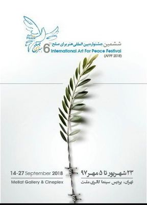 Art for Peace Festival to open in Tehran on Sept. 14