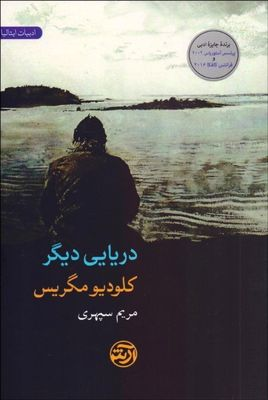 "Claudio Magris' ""A Different Sea"" published in Persian"