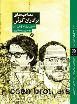 The Coen Brothers: Interviews published in Persian