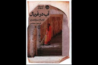 """New Persian edition of """"Nectar in a Sieve"""" published"""