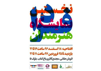 """Artists of Tomorrow"" coming to Tehran Book Garden"