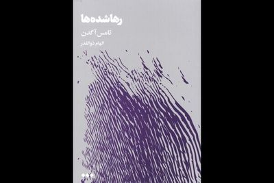 """Psychoanalyst Thomas Ogden's novel """"The Parts Left Out"""" published in Persian"""