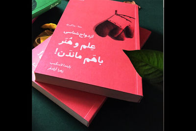 "Belinda Luscombe's ""Marriageology"" comes to Iranian bookstores"