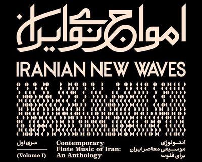 Album featuring anthology of contemporary Iranian music for flute released