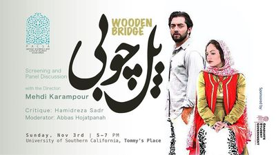 The Wooden Bridge to Go on Screen at USC in Los Angeles