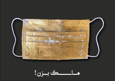 Paintings on face masks to go on view at Tehran gallery