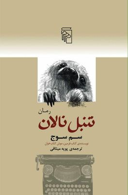 """Sam Savage's """"Cry of the Sloth"""" published in Persian"""