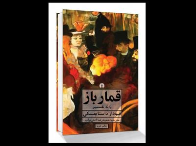 """New Persian translation of Dostoevsky's """"The Gambler"""" comes to Iranian bookstores"""