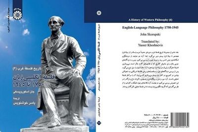 """""""English-Language Philosophy"""" published in Persian"""