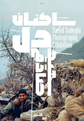 """""""Residents of Heart"""" coming to showcase wounds of war at Tehran gallery"""