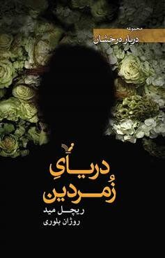 """Richelle Mead's """"The Emerald Sea"""" appears in Persian bookstores"""