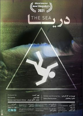 """The first world appearance of the """"Sea"""" in New York"""