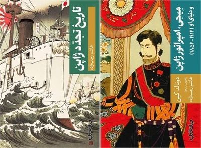 Books on history of modern Japan published in Persian