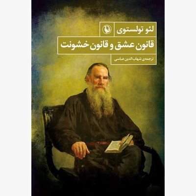 """The Law of Love and the Law of Violence"" published in Persian"
