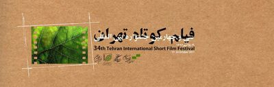 110 short films to compete in international section of Tehran festival