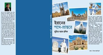 Book on Iran published in Dhaka