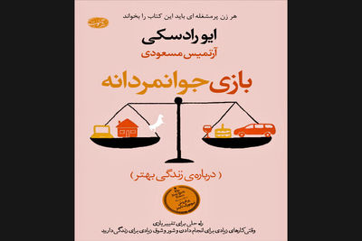 """Eve Rodsky's """"Fair Play"""" comes to Iranian bookstores"""