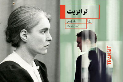 """""""Transit"""" introduced to Persian readers"""